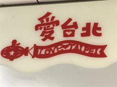 久々の台北で女子旅満喫その3・3日目&買ったものいろいろ
