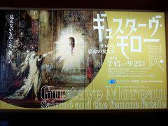 あべのハルカス美術館でギュスターヴ・モロー展を観て来ました。