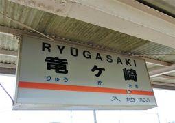 関東鉄旅 関東鉄道竜ヶ崎線 後編