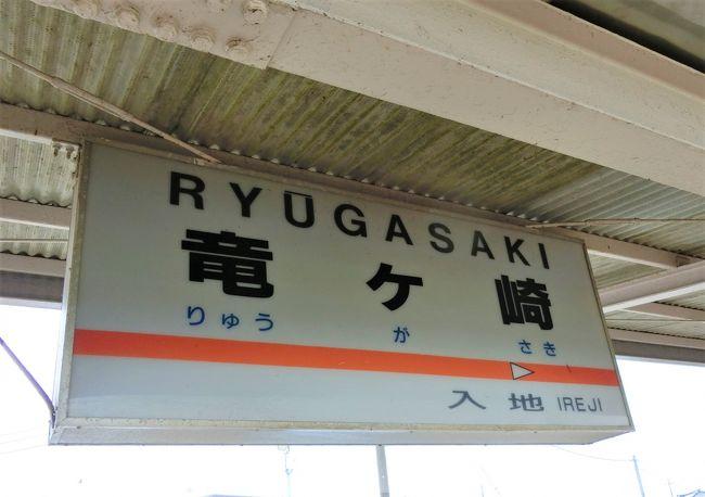 関東・首都圏方面には、この路線、あるいはこの地域に限らず、行っていない地域、乗っていない路線がまだまだたくさんあるので、行ってみました。<br /><br />関東鉄道の路線に乗ったときの様子です。<br />この路線に乗ったときの画像も、旅行記2回に分けています。今回は、その後編。