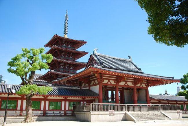 ほぼ初めての大阪に行った時の旅行記です。<br />一日めはコスモスクエア海の辺り、<br />二日めはずっと行きたかった四天王寺~新世界などで<br />ベタベタなものを食べました。<br />