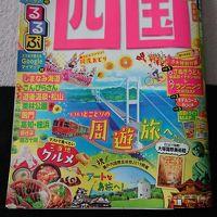 2019.08.16-18 2泊3日4県制覇旅行記�〜総括編〜