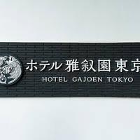 リニューアル後お初のホテル雅叙園東京でランチビュッフェ