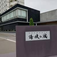 初夏の函館で温泉旅!母と娘1泊2日 海峡の風へ宿泊