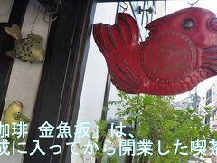 東京ぶらプラ散歩 本郷・菊坂・金魚坂  樋口一葉の御用達・質屋と西片の回転すし