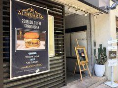 六本木発のハンバーガー店「ALDEBARAN」~千葉を代表するハンバーガー店「R-S」の流れをくむ食べログ百名店に選出された実力店~