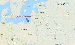 魅惑の飛び地?カリーニングラード(+モスクワ+バイカル湖)へ!