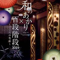 ホテル雅叙園東京 ~和のあかり×百段階段2019~