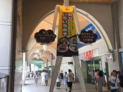 三代目JSOULBROTHERSドームツアーRaiseTheFlagを観る名古屋美味いもの旅