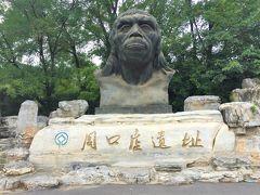 「北京原人」は、『北京人』だったのだ !…(北京 後編)