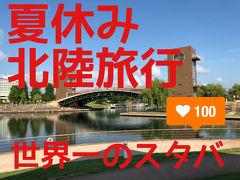 北陸貧乏旅行① 富山編(1~2日目)食べ損ねの連続!!