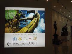 富士美術館史上最高の観客動員なんじゃない?:山本二三展