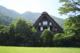 「日本原風景」に会いたい~♪ 白川郷・五箇山 ( 相倉集落 & 菅沼集落 )