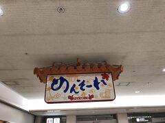2019年夏沖縄~1日目コザ編~