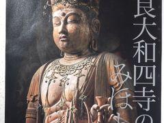 特別企画「奈良大和四寺のみほとけ」