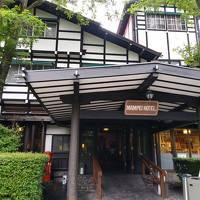 2019年8月軽井沢万平ホテル