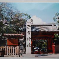 【大阪・兵庫】西宮神社・四天王寺・大阪城etc.へ行ってみた
