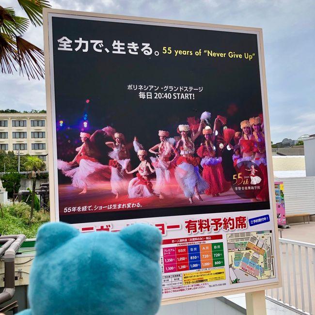 夏の旅行にハワイアンズに行ってきました!<br /><br />今年は夏休みを長く取れず、1泊2日でどこに行けるかなーと思案していたところ、ふっと降りてきたのがハワイアンズ。映画「フラガール」を見て以来、一度行ってみたいと思っていた場所。そういえば、東京から無料の送迎バスが出てると聞いたことあるし、これはチャンス、と予約をするのでした。<br /><br />結論から言うと、めっちゃ楽しかった、だけど疲れた。<br />そのくらい全力で遊んだ2日間でした。<br /><br />おくさんと小3のお姉ちゃん、4歳の弟くん(卵アレ持ち)との4人旅です。あと、子供たちの手下で、我が家の旅では定番のカビゴンさん(青いの)とたれぱんださん(白いの)も付いてきます。