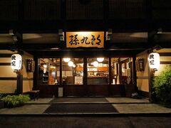【2019年夏】きっと最後の家族全員旅行は飛騨牛食べに「福地温泉」へ