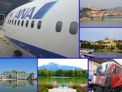 ANAウィーン線Cクラス&オーストリア・チェコ・ハンガリー周遊[搭乗記&旅程編]