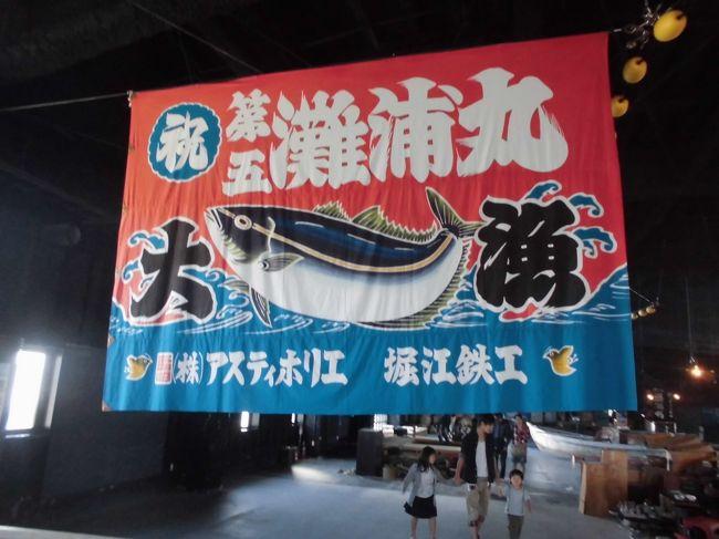 「ひみ漁業交流館 魚々座」に行ってきました。