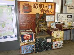 高速バスで関東へ! 青梅・箱根・鴨川