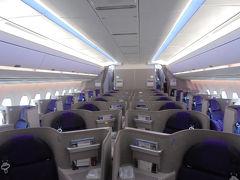 夏のフランス・ベルギー・ルクセンブルク 1.Air china A350-900ビジネスクラス ソウル発券