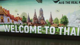 令和元年夏 子連れ海外3か国目は微笑みの国Thailand♪① エアアジアで出発 立地抜群センターポイントシーロム泊