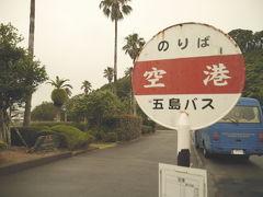 五島うどん