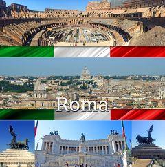 トスカーナ街巡り+ローマ 11 -ローマ観光、オープンホテルのブリティシュモダンのDamaso Hotelに宿泊、ルーフトップバー最高-