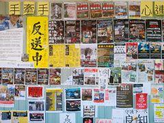 香港★デモ行進・抗議集会情報 (8/29現在)