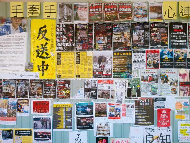 まもなく9月に入りますが、<br />反送中の抗議活動はまだまだ続いています。<br />8月末から9月初めにかけての抗議活動の<br />スケジュールが連儂牆に貼りだされていました。<br />毎日どこかで何かしらの抗議活動が予定されています。<br /><br />    8/29(木)Winter on Fire遍地開花放映會 (香港各地)<br />    8/30(金)社福圍胡忠行動 (灣仔)<br />    8/30(金)重光紀念日74周年默站 (中環)<br />    8/31(土)人大831決定五周年遊行 (中環から西環)<br />    9/1 (日)和&#20320;飛2.0無限期 (香港空港)<br />    9/1 (日)英國領事館集合 (英国領事館外)<br />    9/2 (月)全港大三罷之罷課集會 (中文大學)<br />    9/3 (火)學生運動音樂會 (中環)<br /><br />このほかにも最近は突発的に抗議活動がおこることが<br />ありますので、注意した方がよいと思います。