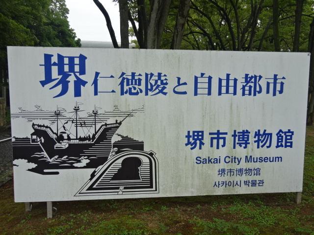 百舌鳥古墳群、古市古墳群が世界遺産に登録されました。<br />今回15年ぶりに堺市博物館を見学しました。<br />大阪梅田に2泊3日で滞在中、NHKのニュースで、堺市の今後の対応が報道されていました。<br />新たな施設は作らず、堺市博物館と近隣カフェなど、既存の施設で対応すると。<br />堺市はグローバル基準というものを知っているのでしょうか。<br />博物館にカフェがあるのが当たり前。<br />ミュージアムショップで目録など展示説明資料があるのが当たり前。<br />大阪は近年入場者が少ないとほざいて、地域のアイデンティティを守る博物館や資料館を次々に廃止してきました。<br />今回も新設設備は作らないのはいいとして、せめて、グローバル基準の博物館にして欲しい。<br />そうでなければ、海外、特に米英から来た、目の肥えた観光客はガッカリするでしょう。<br />大英博物館でもストーンヘンジ博物館でも日本語の展示説明資料はあったし、お土産は買え、カフェで食事も出来た。<br />表紙の看板のように薄汚れた場末の博物館のままでは、世界遺産として、恥ずかしい。<br />世界遺産になるとわかっていて、薄汚れたまま。<br />大阪の見識を疑う。<br /><br />参考:世界遺産になる前に準備した富岡製糸場(世界遺産になってから考える堺市とは正反対)<br />https://4travel.jp/travelogue/10843049<br />