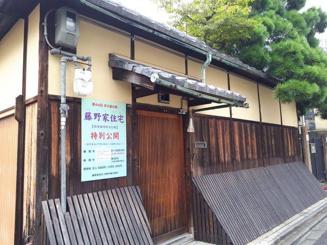 何が何でも春夏秋冬京都に行かねば!<br />もう9月になるという8月の終わり、駆け込み京都夏旅してきました!<br /><br />京の夏の旅と題して特別公開の町家でもみようかと、堀川今出川から堀川丸太町の間をうろつきました。<br />清明神社があるあたりで、西陣のはしっこです。<br />なかなか名店揃いで、はしご店です。<br />