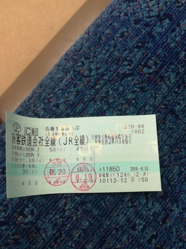 本日8月31日は夏の青春18切符発売の最終日でした。まだまだ国内飛行機の値段も高いのでとりあえず新宿の金券ショップに行って見ました。9月10日までの利用期限で五回消化は無理なので余り券あればなあと、、、。