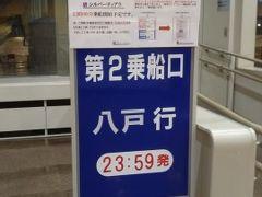八戸の旅 ~札幌・八戸なかよしきっぷ~