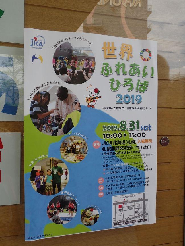 JICA北海道で行われたイベントに参加してきました。私が知っている限りでは、ここ数年同じような日程で行われているイベントです。白石区のスタンプラリー(白石を探そう!スタンプラリー)のスタンプ設置場所にもなっているし、毎年楽しみにしています。