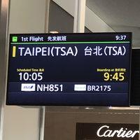 ANA特典航空(ビジネス)で行く初めての台北 �出発〜台北松山空港到着