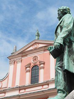 クロアチア・モンテネグロ・スロベニア9日間【6日目:スロベニア/リュブリャナ】