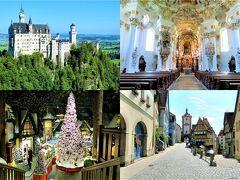 【ドイツ◆ロマンティック街道】メルヘンな旅*ローテンブルク*ヴィース教会*ノイシュヴァンシュタイン城