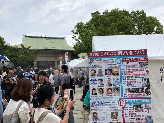 8月31日・9月1日の2日間、大阪での落語のお祭り 彦八祭りに行ってきました。<br />この2日間は繁昌亭もお休みで、ほとんどの落語家さんがここに集結します。<br />落語家さんによる踊りやお茶会・演芸バトル・バンドステージ・奉納落語もなどが開催されます。<br />2日間ともある、富くじ抽選も人気で、有馬温泉1泊など、様々な賞品も用意されています。<br />落語家さん各一門の様々な屋台店もあり、楽しめる2日間です。