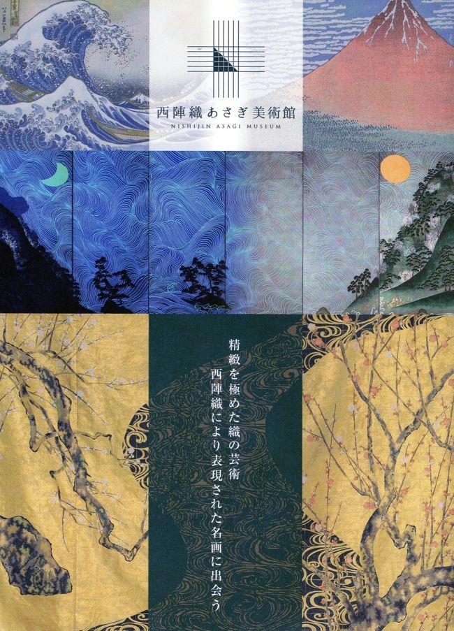 去年の大谷山荘連泊、同じく去年11月富士山ともみじ回廊ツアーと北海道ミステリーツアー、今年の九州7つの列車ツアー、計3種類のフォトブックが届きました。富士山と北海道、それと九州乗り鉄のツアーは京子さんと行ったので、京子さんの分も入れて2部ずつ。なので、実際は5冊です。京子さんは、私の食事の写真でも私が行ったところでも構わないと言ってくれるので、人物は二人一緒に撮ってもらいます。<br />写真はまずまず、文字の間違いはなかったけれどフォントサイズが大きかったのが凡ミス。文章が下手です…つくづく、旅行記作成は向いてないのかもしれないと思います。<br />15%引きでオーダーしたら、届いた翌日2割引きキャンペーンが始まりました!1年ほど15%引きしかなかったので、15%引き期間中に急いで今年の乗り鉄を仕上げたのに、なんか癪に障る~それに、郵送料もまもなくダウンするんだって。損したわけでないのに、損した気分です。<br />今回は、朝のNHKのニュースで見た、西陣織の美術館がしばらく無料なので、お得な期間に行っておこうと出かけました。そうか、得なこともあるんだ。<br />でも、この美術館について調べてびっくりしたのは、無料期間が過ぎたら土日祝日休館、要予約ってことです。えー、こんな美術館があるんだ!<br />西陣織は素晴らしかったのですが~こんなに休んで大丈夫ですか?<br />