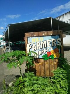 2019年サマーバケーションは9度目のハワイ島+初のマウイ島10日間(*^-^*)4日目Part2~ヒロ・ファーマーズ・マーケット~!!