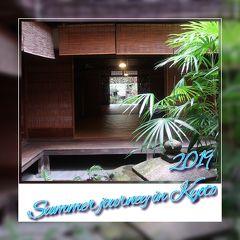 第44回 京の夏の旅 2019年 9月