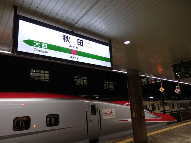 今年2月、有給を取って3泊4日、秋田旅行へ行って来ました。<br /><br />去年春に就職し、旅行する時間など無い忙しい日々が続いていました。<br /><br />2連休すらあまり取れない仕事だったので、その2連休を旅行に使って、疲れを残したまま仕事に突入するのが怖くて、本当に旅行どころではありませんでした(汗)<br /><br />そんな中で入社半年が経過し、有給休暇を取得できる権利を一応得たのですが、なかなか申請出来る雰囲気でもなくて、ずるずる年が明けてしまいました。<br /><br />激務で心身ともに参っていた今年1月、夜遅くに寮に帰ってテレビを付けると、旅番組で雪見温泉が紹介されていました。<br />その温泉地の映像を観た瞬間、入社以来失っていた旅のワクワク感が蘇って来て、「よし、来月は有給を取って温泉でゆっくりしよう!」と決断出来たのです。<br /><br />1か月に1回、あるか無いか通常の2連休。<br />そこに有給をくっつけて、さらに前日は早上がりにしてもらえるように申請することに。<br /><br />無事に申請が通り、これで3泊4日の温泉旅行に行けることになりました。<br /><br />あとは行き先です。<br />あのテレビで観たような雪見温泉に入りたいというのが1番だったので、まずは雪と良い温泉があるところ。<br /><br />そして、毎日飛行機を見る仕事をしていたので、休みの日まで飛行機を見たくないという気持ちもありました。<br />なので新幹線で楽に行けるところ。<br /><br />これを考えた時に、パッと頭に浮かんだのが秋田県でした。<br />秋田は言わずと知れた豪雪地帯で、素晴らしい温泉がたくさんあり、新幹線1本で行けてしまいます。<br /><br />秋田には行った事が無いので、まず1日目は秋田市に泊まって、翌日から温泉に移動することにしました。<br />秋田の温泉と言ったら、まず思い浮かぶのが、有名な乳頭温泉ですよね!<br /><br />乳頭温泉はずっと行きたいと思っていた温泉地だったので、即決でした。<br />宿を予約して、旅行だけを楽しみに仕事を頑張り、当日を迎えました。