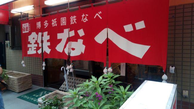 8月31日~9月1日、博多の情報の更新に行ってきました。<br /> と言っても、1泊2日のショートステイで、主として、私の普通の日常行動での情報更新だから、きわめて小範囲の情報更新だ。<br />☆福岡市  ラーメン 源柳       ラーメン    博多区立花寺1-9-31<br />☆八女市  うどん  つるや      ごぼう天うどん 八女市 本町 西矢原町417-1<br />☆築後市  うなぎ  うもり      鰻料理     福岡県 筑後市 長浜 141-2<br />中洲川端  ぜんざい 川端ぜんざい広場 ぜんざい    福岡市博多区 上川端町 10-256<br />中洲川端  うどん  かろのうろん   うどん     福岡市博多区 上川端町 2-1<br />☆博多祇園 餃子   博多祇園鉄なべ  餃子      福岡市博多区 祇園町 2-20<br />(☆印は、実際に飲食したお店、その他は、外からの観察のみ)<br />予期していなかったことでは、福岡空港の国内線ターミナルの更新が今年8月初めに終了していて、新しい国内線ターミナルを経験できた。3階のお土産屋さんの通りも広く、長く、きれいになったし、レストランではラーメン滑走路ができていて、福岡や北海道、東京などのラーメン屋が集まるラーメンコーナーができていた。もちろん、帰途には、2時間もはやく空港に行って、新しい空港を堪能した。残念ながらラーメン滑走路のラーメン店には立ち寄りしなかった。空港に行く前に昼食に八女市のつるやに行ったからだ。<br />ターミナル前にあった駐車場は、以前からあった立体駐車場に集められ、ターミナル前の通りが広く、すっきりになった。<br />うなぎのうもりの食事は、今回の個人旅行の範疇外の食事であったけど、店も庭もきれいだったし、料理もきれい盛られでいておいしかったのでここに記載した。八女市を訪れて、ちょっと落ち着いた雰囲気のところで、旅の話をしながら食事したり、飲み物を楽しんだりするところとしてお勧めだ。<br />ウナギ料理の専門店かというと、鰻を現代風にアレンジしたお店というのが近い言い方かもしれない。鰻の蒸篭蒸や茶わん蒸しもあるけど、サラダやデザートなどの洋風のメニューもある。どの世代にも合うメニューの店だね。<br />つるやは、ごぼう天のうどんが食べたいと地元の知り合いにお願いしてつれていってもらったうどん屋さんだ。八女には何度も来ているけど、「うもり」も、「つるや」も今回初めて行ったお店だ。<br />うどんは、中細で、ごぼう天のゴボウやニンジンは、ほかのところよりやや細めに切ってあり、あげたばかりのごぼうてんが、どんぶりの中で、ジュージューと音を立てている状態ででてくる。出来立ての天ぷらをサービスするところは多いが、あげたばかりの天ぷらをだすのは、きわめて少ないと思う。私には、中洲川端のうろんより気に入った。<br />ころもが、どういうつくりなのか、うどんのつゆにつけておいても、食べるときにサクサクと音がするくらいにからっとあげてあり、最後の一口まで、シャキシャキ感が続き、おいしかった。<br />ごぼうてんとしては、素晴らしくおいしいうどんだね。昼時にいったので、お店のうしろの駐車場がいっぱいで、店の前の駐車場が1台分だけ残っていたので、そこに車をとめ、昼時に車をとめることができた。<br />ごぼう天を食べた後、九州道を空港に向かい、最後の1泊は、車は不要ということで、車を返却した。いつも使っているレンタカー会社は、オリックスだ。理由は、いろいろな会社の車に乗れ、新車を購入するとき、参考になるからだ。<br />私の場合、自分の判断基準で「良い」と判断したところを長く使う主義で、コマーシャルや宣伝を見て、変えることはしない性格だ。同じ伝では、ガソリンは、JALカードを使ってシェルで常に給油する。給油のためにわざわざ遠くに行くのは経費増になるので、はやめ早めに給油する。航空会社は、航空燃料を大量に消費するので、航空会社系のカードで給油すると、そのガソリンスタンドの会員価格で給油でき、私のJALカードでは、年会費の高いカードを利用しているのでマイルも2倍貯まる。<br />クレジットカードの高い年会費は、ガソリンの値引き、頻度高く行く国内外の旅行傷害保険の費用節減、特典マイルでの旅行費用節減などで、元を取る。私のカード選択基準は、「年会費ただ」が選択基準ではなく、日常の生活で多くの見返りが期待できるカードを選定している。ちなみに、私のガソリン代は、月約2万円だ。月間1500キロを走行しているからだ。<br /> 国内線ターミナルの改装が終わったので、空港を出た目の前にレンタカー会社が位置しているような形に