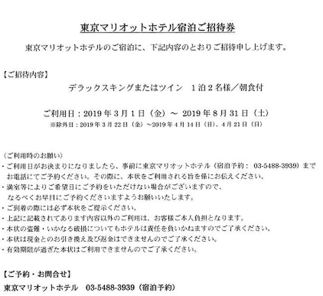 正月にマリオット東京に宿泊した後にアンケート依頼が来たので<br />応募したら、「まさかの当選」ですって!<br /><br />いあ~、アンケートも出してみるもんですね!<br /><br />「ラウンジの特設会場」の太巻きが最高でした。<br />中に入っているカンピョウが甘くて大好きな味でした!