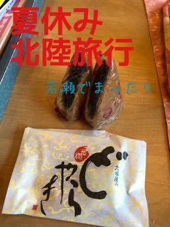 北陸貧乏旅行② 富山編(2日目)ドラえもんに会う前にどら焼きを食べておきましょう