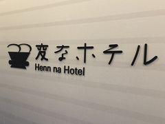 2019年、今年2度目の日本一時帰国ナリ#1(「変なホテル宿泊編」/浅草橋/東京)