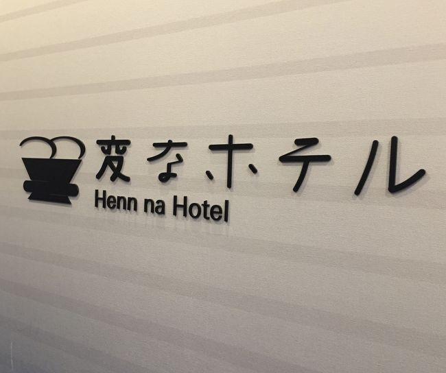 「変なホテル」って.....<br /><br />カウンター内にいる気持ちの悪い人型、恐竜型のお人形がどうもクローズアップされ過ぎて、ゲテモノ系のホテルだと思っておりましたが、<br /><br />どうやら、人件費を中心にコスト追求型を求めた結果、こうなったとか...